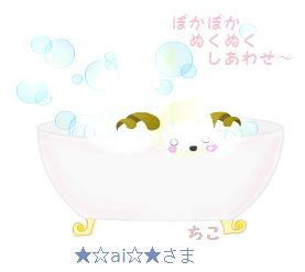 ちこ様お風呂ぽかぽかv.png